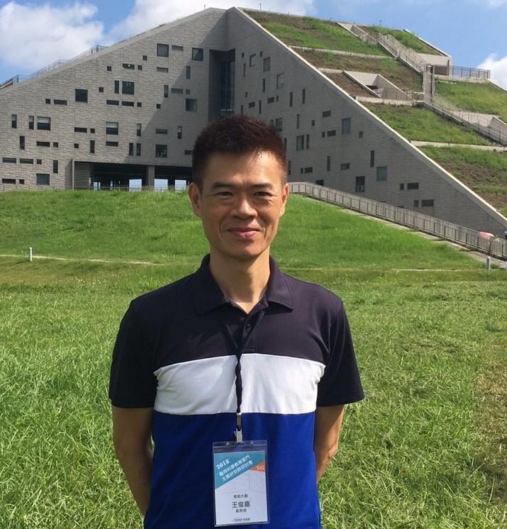 王俊嘉 教授